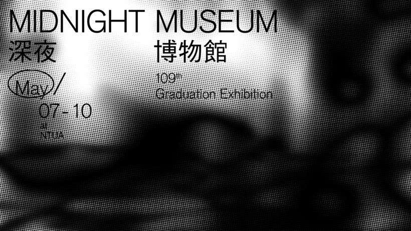 深夜博物館