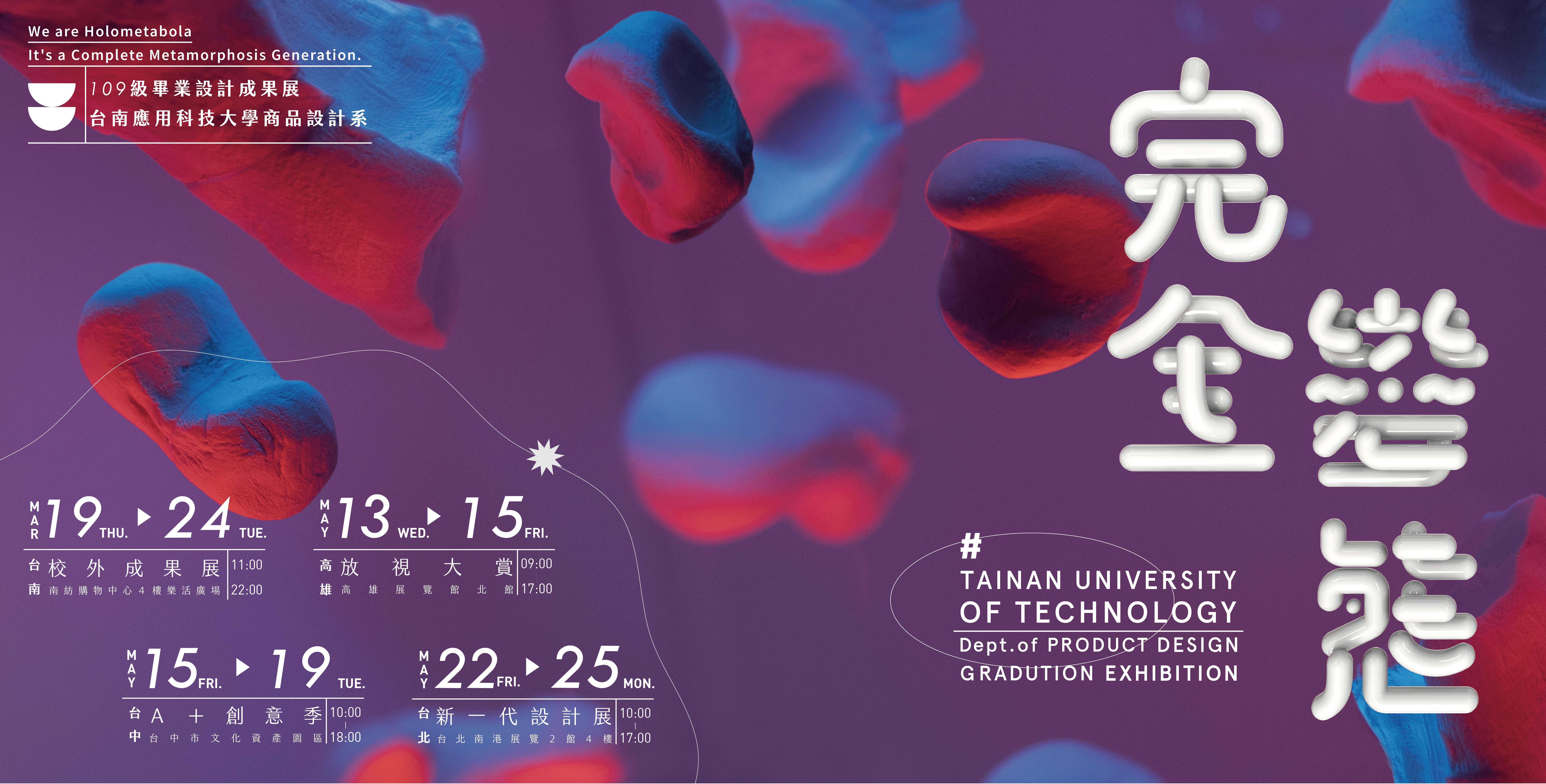 台南應用科技大學 109級商品設計系 畢業成果展「 完全變態 」