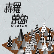 The Myriad of Creativity